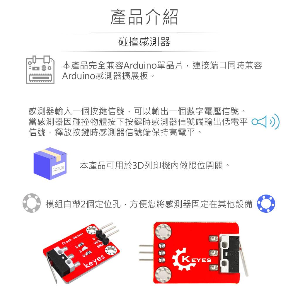 堃喬 堃邑  學校專區 micro:bit 感測器  模組 碰撞感測器(微動開關模組) 適合Arduino、Raspbrry、micro:bit 等開發學習互動學習模組