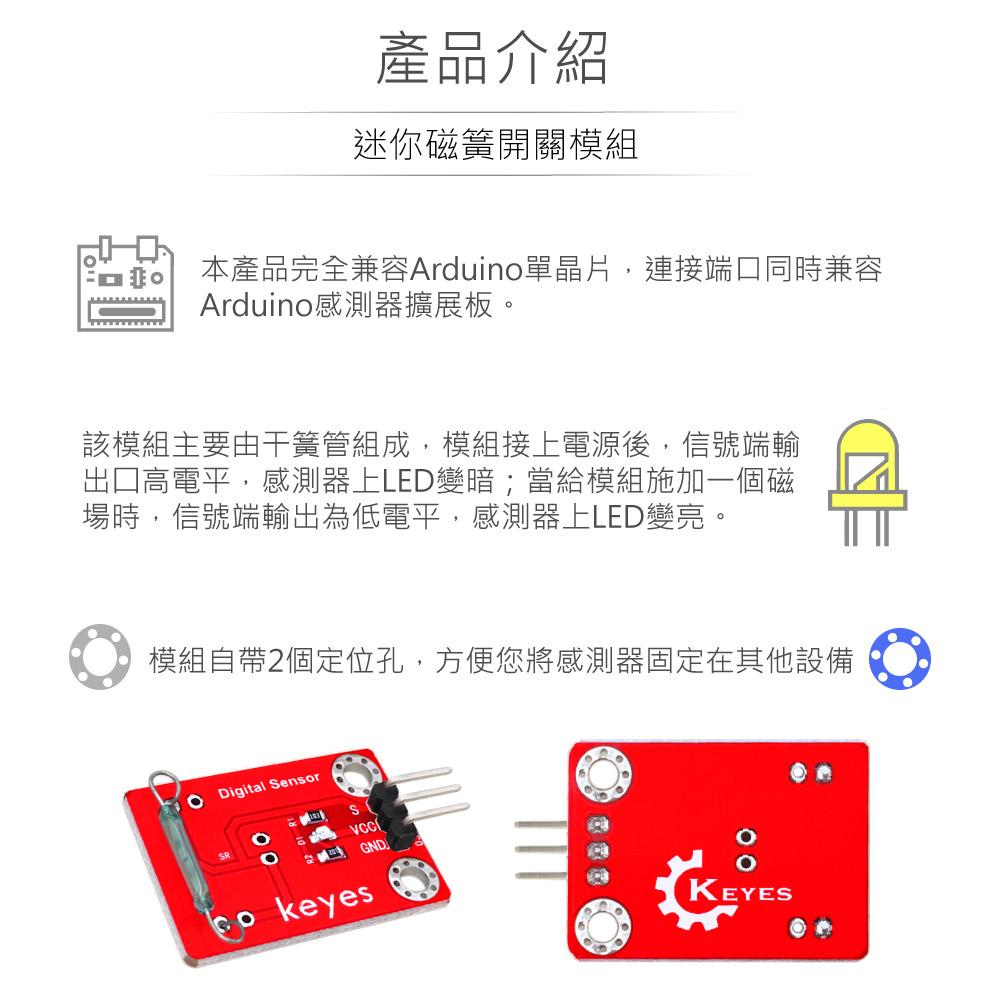 堃喬 堃邑  學校專區 micro:bit 感測器  模組 迷你磁簧開關模組 適合Arduino、Raspbrry、micro:bit 等開發學習互動學習模組