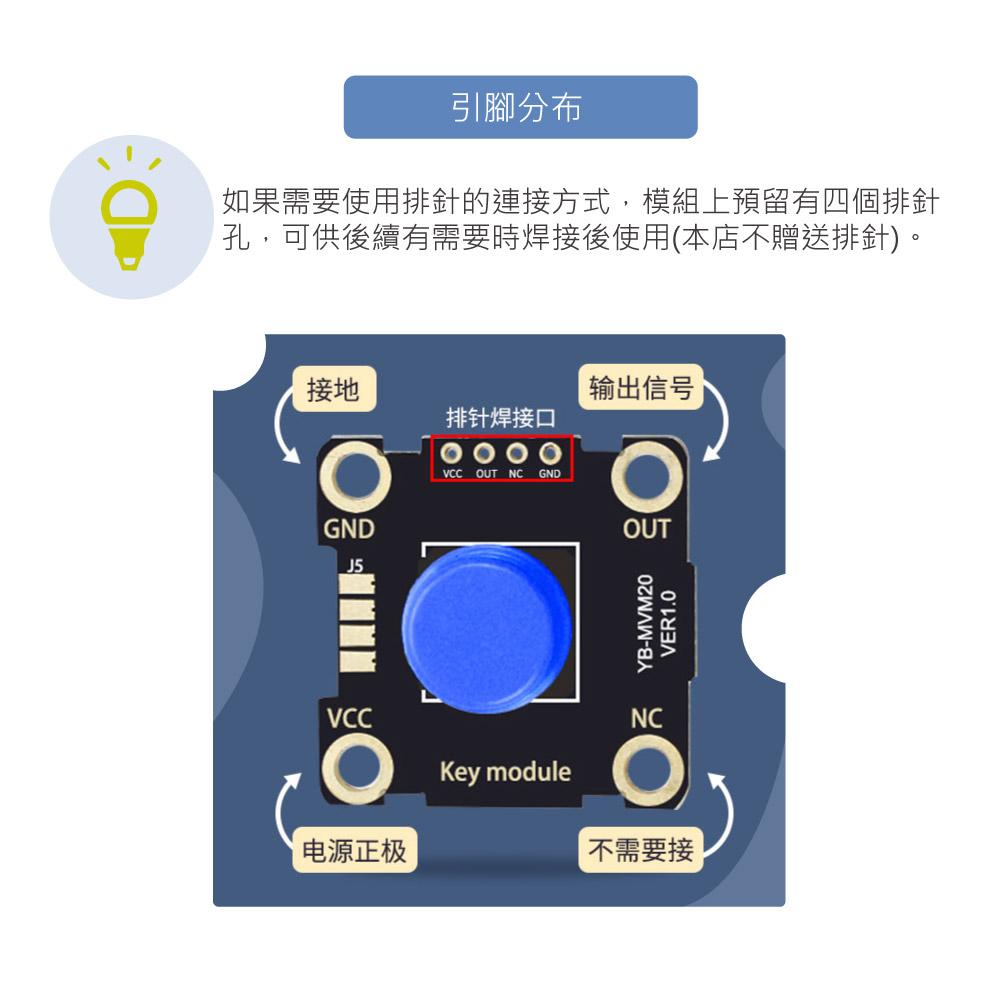 堃喬 堃邑  學校專區 micro:bit 感測器  按鍵開關模組 黃色帽蓋  鱷魚夾版 適用Arduino、micro:bit 適合各級學校 課綱 生活科技