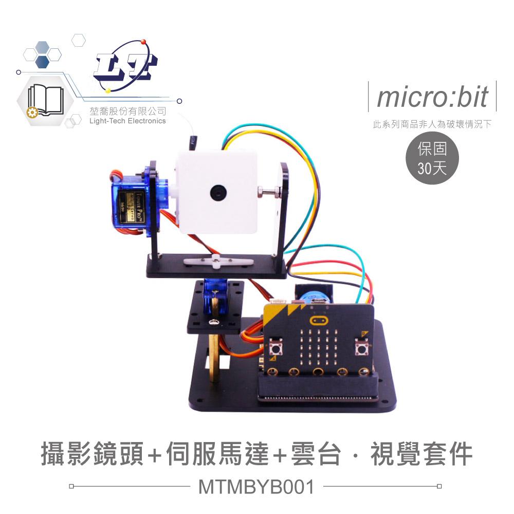 堃喬 堃邑 BBC MICROBIT WIFI攝影鏡頭 SG90 伺服馬達 雲台 組合包 微型電腦 開發板 青少年 生活科技 STEM 藍芽 口袋晶片
