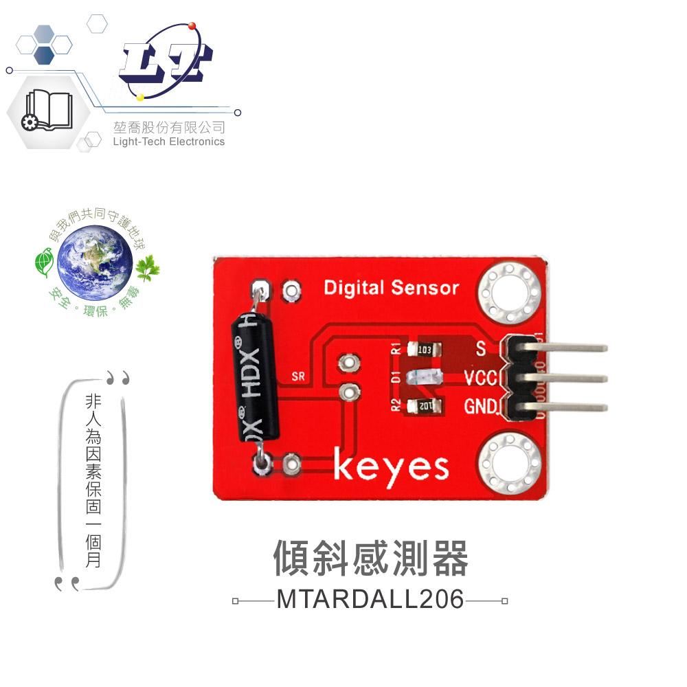 堃喬 堃邑  學校專區 micro:bit 感測器  模組 傾斜感測器 適合Arduino、Raspbrry、micro:bit 等開發學習互動學習模組