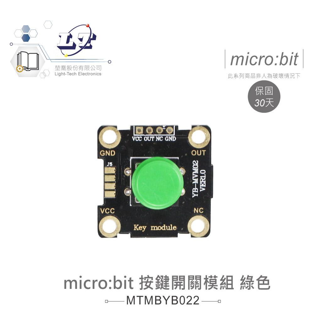 堃喬 堃邑  學校專區 micro:bit 感測器  按鍵開關模組 綠色帽蓋  鱷魚夾版 適用Arduino、micro:bit 適合各級學校 課綱 生活科技