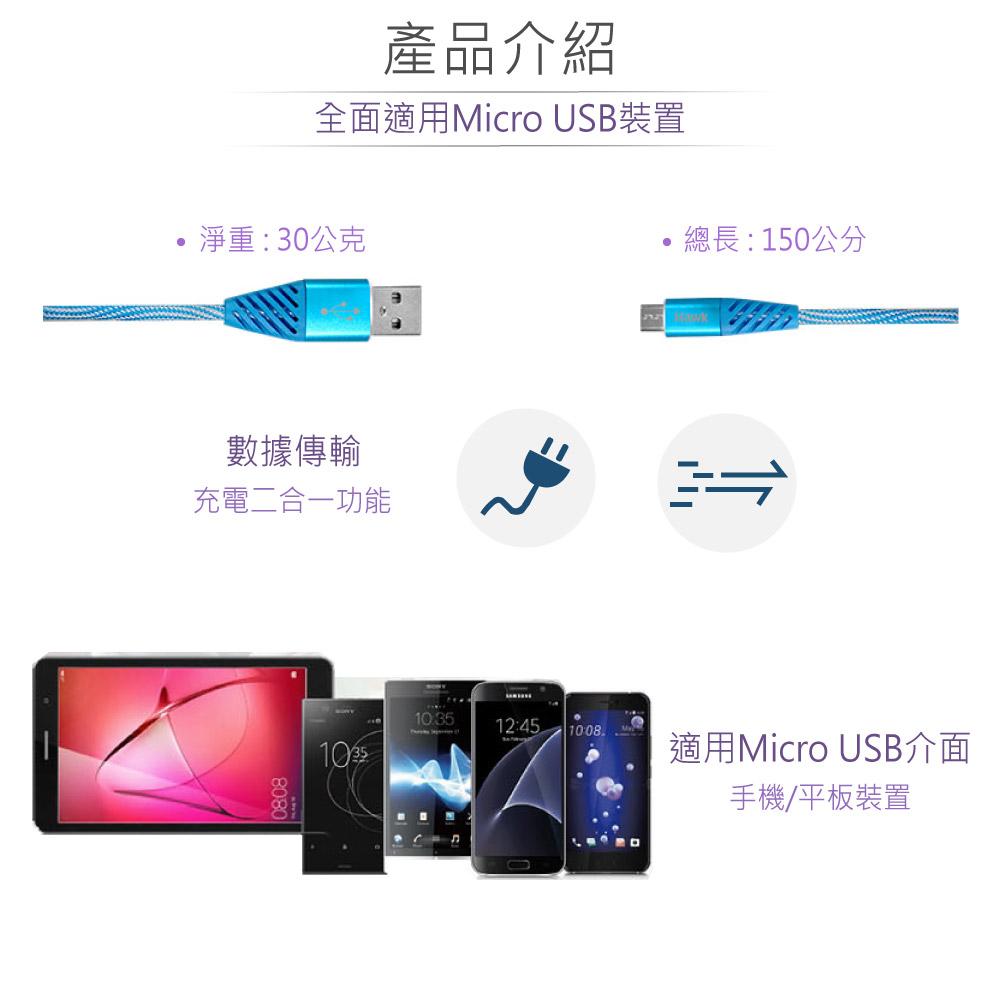 堃喬 堃邑  生活科技 行動裝置 Hawk USB To Micro USB 耐拉扯充電傳輸線 1.5公尺