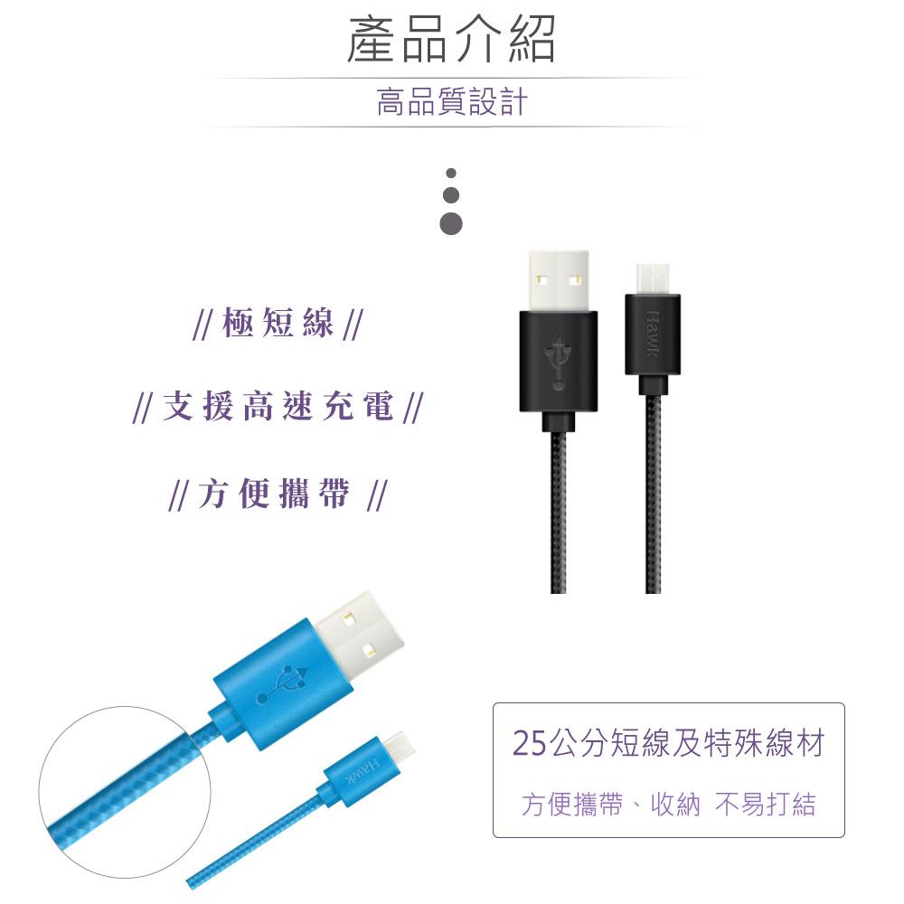 堃喬 堃邑  生活科技 行動裝置Hawk USB To Micro USB 充電傳輸線 25CM