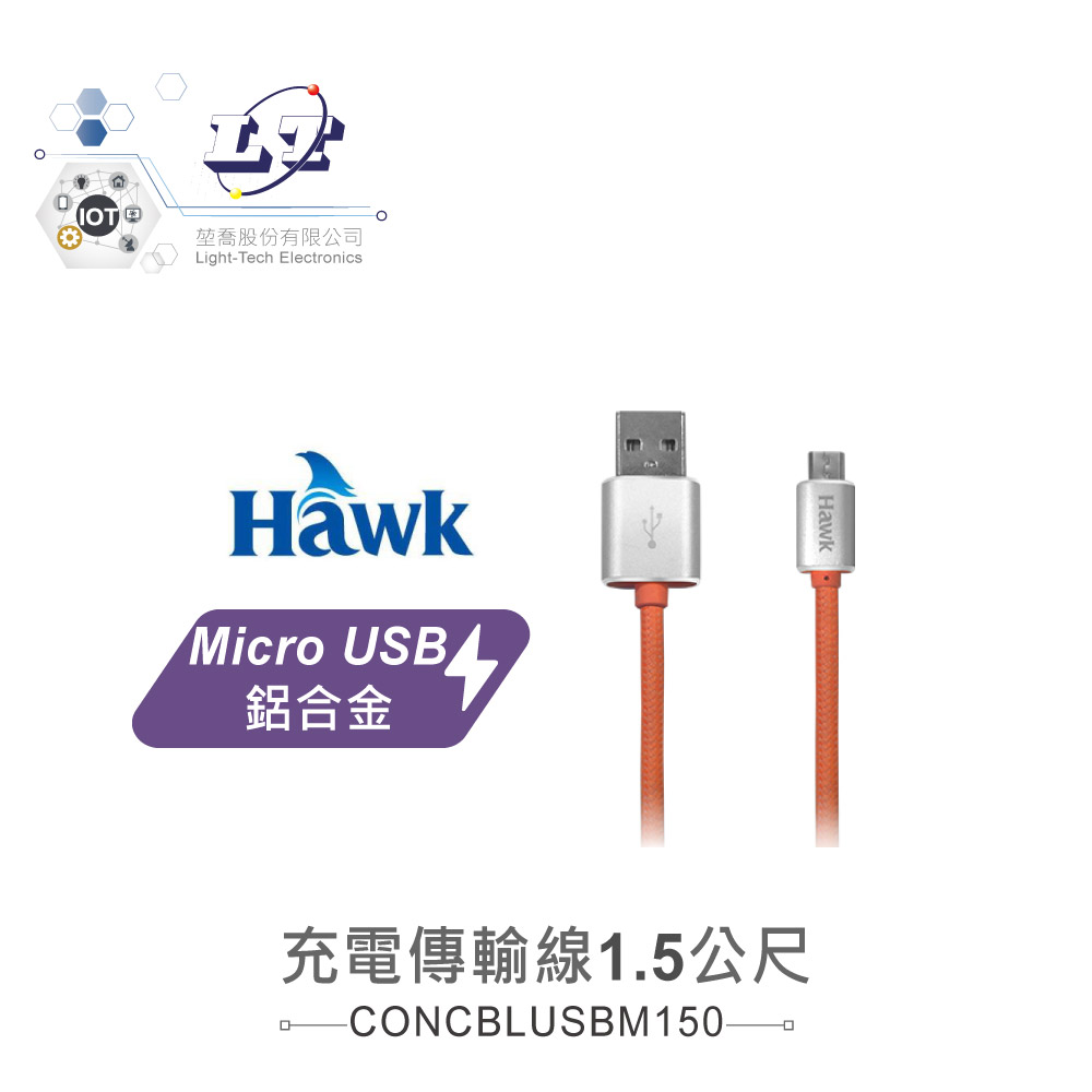 堃喬 堃邑  生活科技 行動裝置 Hawk USB To Micro USB 鋁合金充電傳輸線 1.5公尺