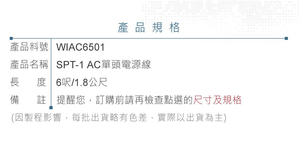 堃喬 堃邑  電子零件 電線電纜 電源線 SPT-1 AC單頭電源線 18AWG 6呎/1.8公尺