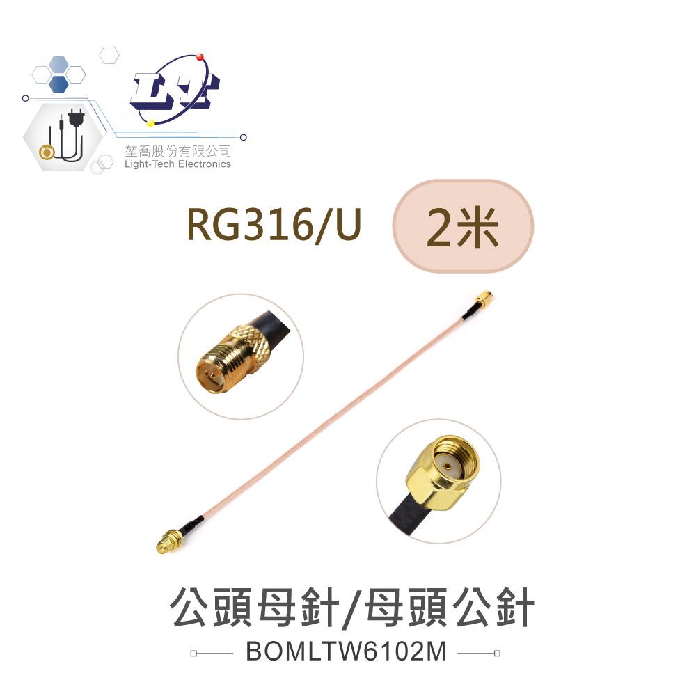 堃喬 堃邑  電線電纜 同軸線 高頻連接線 RP SMA母針(公頭母針) - RP SMA公針(母頭公針) RG316/U高頻連接線 2米