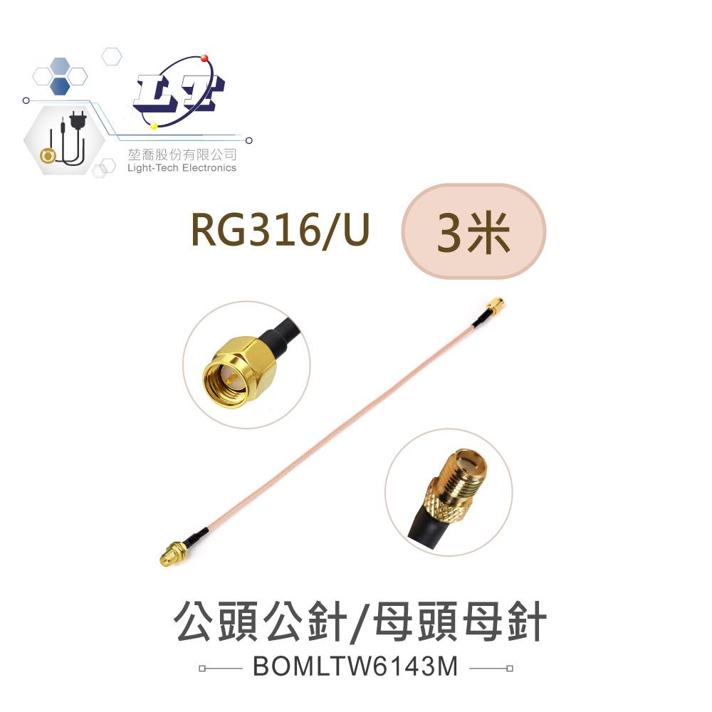 堃喬 堃邑  電線電纜 同軸線 高頻連接線 SMA公針(公頭公針) - RP SMA公針(母頭公針) RG316/U高頻連接線 3米