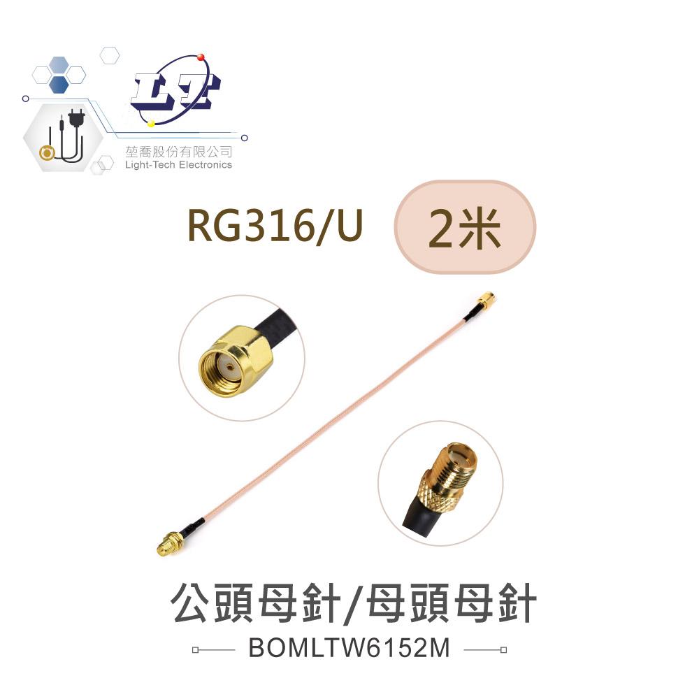 堃喬 堃邑  電線電纜 同軸線 高頻連接線 RP SMA母針(公頭母針) - SMA母針(母頭母針) RG316/U高頻連接線 2米