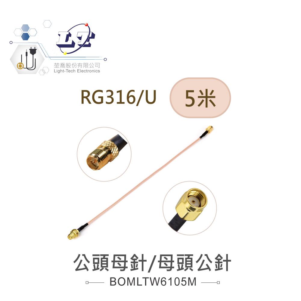 堃喬 堃邑  電線電纜 同軸線 高頻連接線 RP SMA母針(公頭母針) - RP SMA公針(母頭公針) RG316/U高頻連接線 5米
