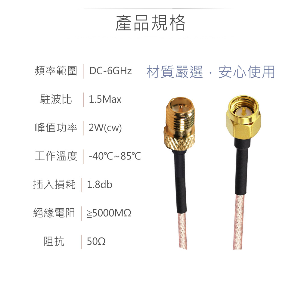 堃喬 堃邑  電線電纜 同軸線 高頻連接線 SMA公針(公頭公針) - RP SMA公針(母頭公針) RG316/U高頻連接線 5米